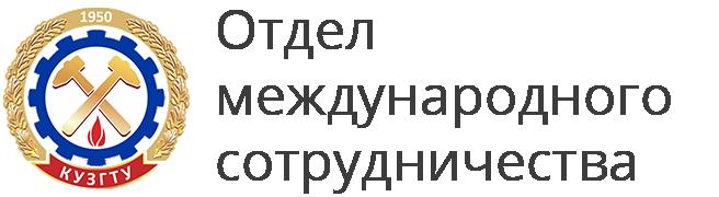 Отдел развития и международного сотрудничества КузГТУ